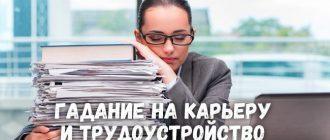 гадание на карьеру и трудоустройство