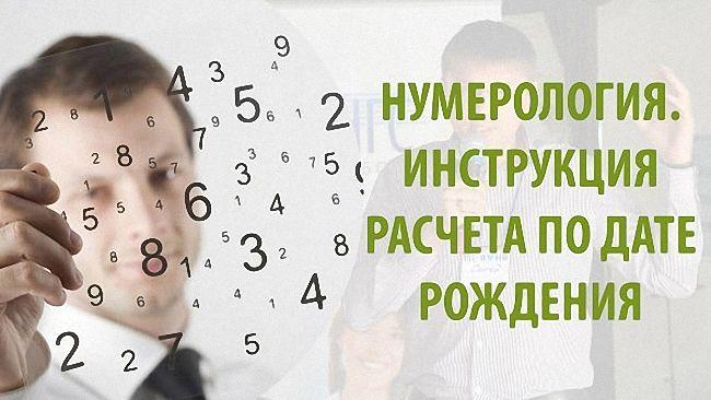 Число судьбы: нумерология чисел по дате рождения